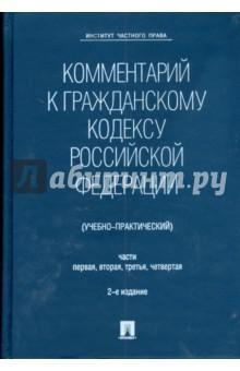 Комментарий к Гражданскому Кодексу Российской Федерации. Части 1, 2, 3, 4