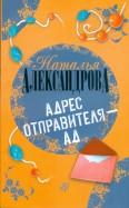 Наталья Александрова: Адрес отправителя - ад