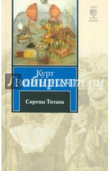 Сирены Титана - Курт Воннегут