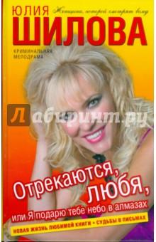 Отрекаются, любя, или Я подарю тебе небо в алмазах - Юлия Шилова