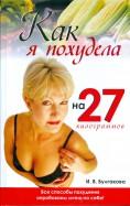 Ирина Булгакова: Как я похудела на 27 килограммов