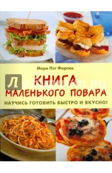 Книга маленького повара. Научись готовить быстро и вкусно! - Мери Фергюс