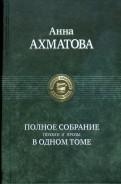 Анна Ахматова: Полное собрание поэзии и прозы