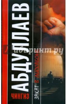 Купить Чингиз Абдуллаев: Закат в Лиссабоне ISBN: 978-5-17-053272-8