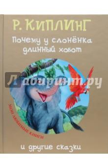 Почему у слоненка длинный хобот и другие сказки - Редьярд Киплинг