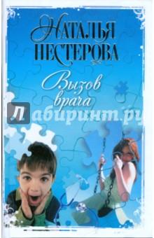 Вызов врача - Наталья Нестерова