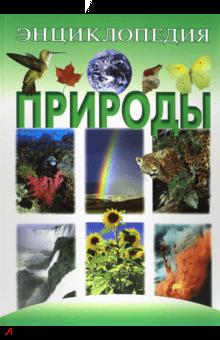 Энциклопедия природы - Бекер Де