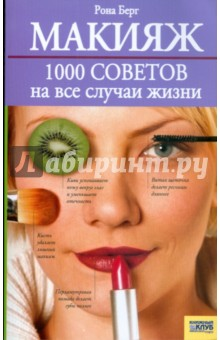 Макияж: 1000 советов на все случаи жизни