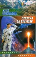 Сергей Соколов: Схватка за будущее