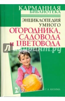 Энциклопедия умного огородника, садовода и цветовода - Галина Кизима