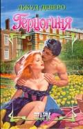 Джуд Деверо - Герцогиня обложка книги