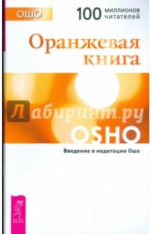 Оранжевая книга. Введение в медитации Ошо - Ошо Багван Шри Раджниш