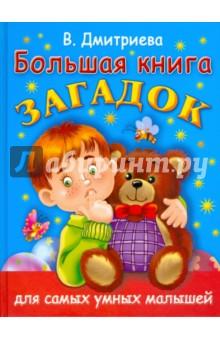 Большая книга загадок для самых умных малышей - Валентина Дмитриева