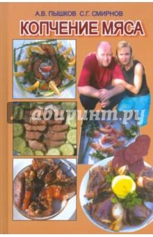 Копчение мяса - Пышков, Смирнов