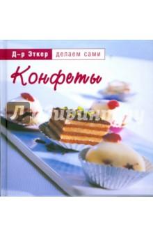 Купить Эткер Д-р: Конфеты ISBN: 978-5-7793-1624-8