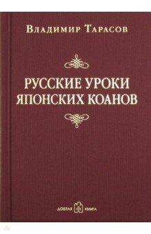 Купить Владимир Тарасов: Русские уроки японских коанов. Социальные технологии в притчах и парадоксах ISBN: 978-5-98124-414-8