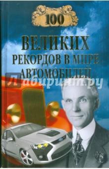 100 великих рекордов в мире автомобилей - Станислав Зигуненко