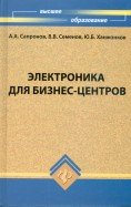Сапронов, Семенов, Ханжонков: Электроника для бизнесцентров