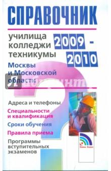 Справочник. Училища, колледжи, техникумы Москвы и Московской области 2009-2010