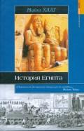 Майкл Хааг: История Египта