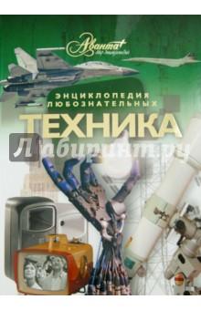 Техника. Энциклопедия любознательных