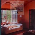 Джессика Лоусон: Спальни. Лучшие интерьеры в разных стилях