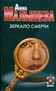 Анна Малышева: Зеркало смерти