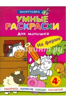 """Книга: """"Умные раскраски для малышей: На ферме"""". Купить ..."""