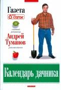 Андрей Туманов: Календарь дачника