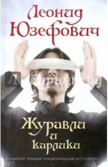 Журавли и карлики - Леонид Юзефович