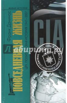 Купить Франк Данинос: Повседневная жизнь ЦРУ. Политическая история 1947-2007 ISBN: 978-5-2350-3198-2