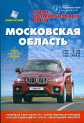 Атлас автомобильных дорог. Московская область