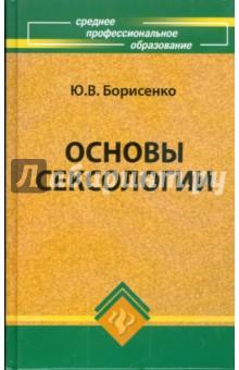 Основы сексологии: учебное пособие - Юлия Борисенко