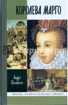 маргарита королева книги купить