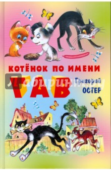 Котенок по имени Гав - Григорий Остер