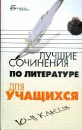 Юрий Мельников: Лучшие сочинения по литературе для учащихся 10-11 классов