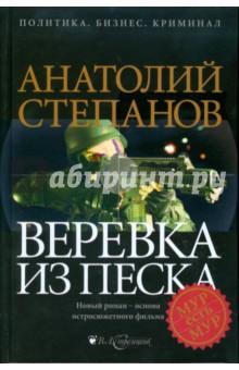 Веревка из песка - Анатолий Степанов