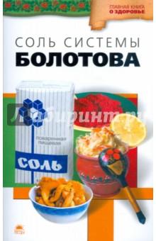 Соль системы академика Болотова - Владимир Агафонов