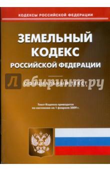Земельный кодекс Российской Федерации на 01.02.09