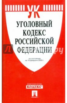 Уголовный кодекс Российской Федерации по состоянию на 10 февраля 2009 г.
