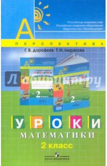Уроки математики. 2 класс: пособие для учителей - Дорофеев, Миракова