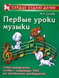 Марина Сычева: Первые уроки музыки. Учебно-методическое пособие с элементами ТРИЗ для музыкальных руководителей