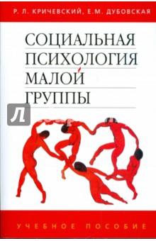 Социальная психология малой группы - Кричевский, Дубовская