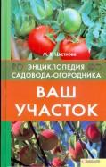 Мария Цветкова: Ваш участок