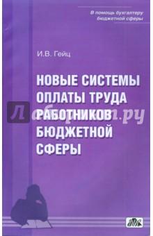 Новые системы оплаты труда работников бюджетной сферы - Игорь Гейц