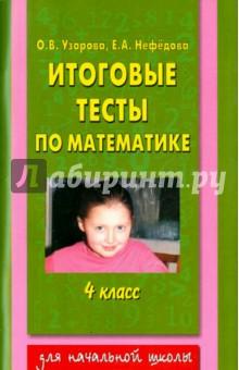 Итоговые тесты по математике. 4 класс - Узорова, Нефедова