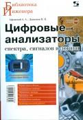 Афонский, Дьяконов: Цифровые анализаторы спектра, сигналов и логики