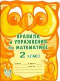 Ефимова, Гринштейн - Правила и упражнения по математике. 2 класс обложка книги