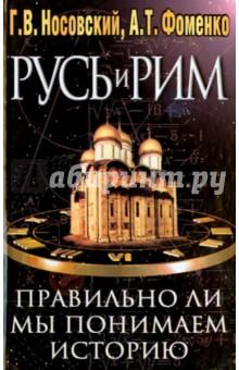 Русь и Рим-2. правильно ли мы понимаем историю Европы и Азии? В 2-х книгах. Книга 2 - Носовский, Фоменко