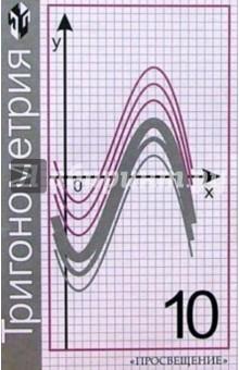 Учебник тригонометрию 10 класс